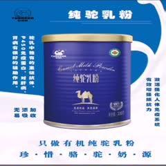 阿拉善阿拉善左旗骆驼奶 内蒙古阿拉善纯驼奶【液态奶】